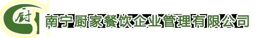 南宁厨家餐饮管理有限公司